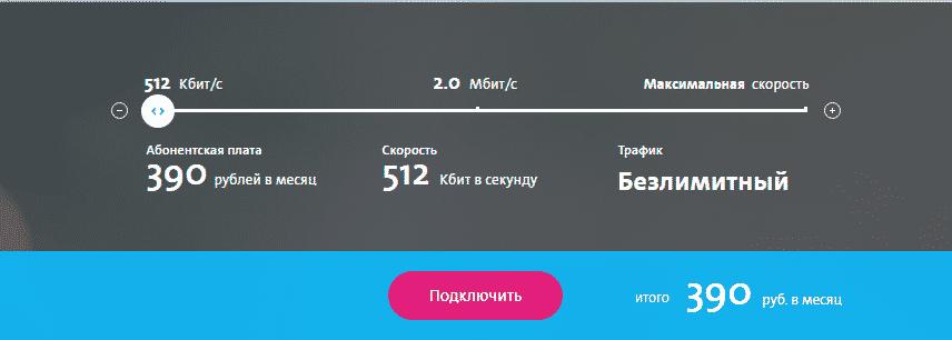 Тарифы для планшета в городе Сафакулево