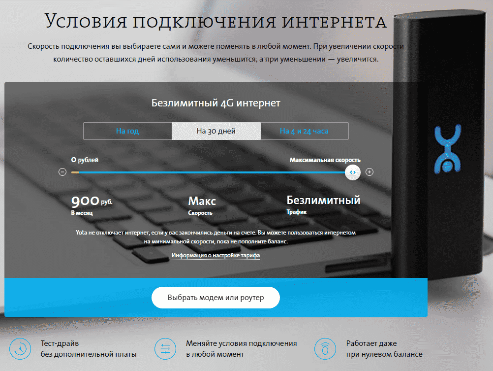 Скачать приложение Yota на компьютер, Андроид и Iphone