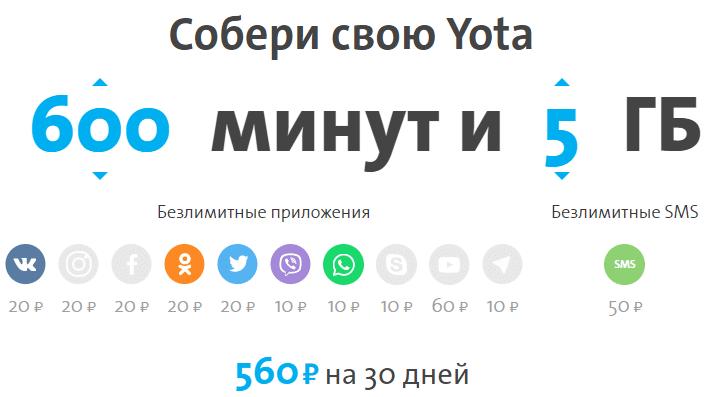 Тариф Yota в городе Брянск - YOTwiki