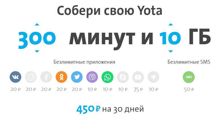 Актуальные тарифы оператора Yota (Йота) в 2019 || Yota омск тарифы