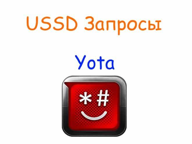 Как на Йоте продлить трафик: варианты продления трафика на Yota