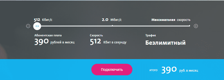 Тарифы для планшета в городе Усть-Хайрюзово